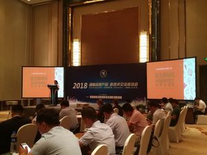 The 6th Member Representative Conference And The 1st Council Of The 6th Session Of China Condiment Association