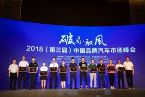 China Brands Auto Summit 2018